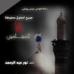 رسالة هيومين رايتس ووتش، جميع الحقوق محفوظة إلا للمسلمين